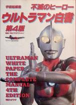 不滅のヒーロー ウルトラマン白書 第4版(特撮/映画書)