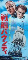 戦艦バウンティ(アメリカ映画/プレスシート)