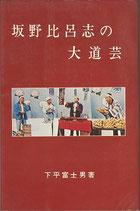 坂野比呂志の大道芸(演芸)