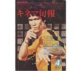 「死亡遊戯」特集(キネマ旬報4月上旬号・NO.731)(映画雑誌/映画書)
