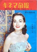 キネマ旬報・NO.75/シナリオ「三文オペラ」表紙・アン・ブライス