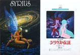 シリウスの伝説(アニメ・プレスシート)