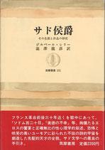 サド侯爵・その生涯と作品の研究(文学評論)