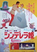 シンデレラ姫・・日本語版(ディズニー映画 プレスシート)