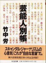 芸能人別帳(映画書/芸能)