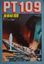 魚雷艇109(PT109/プレスシート洋画)