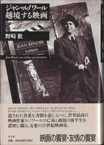 ジャン・ルノワール 越境する映画(映画書)