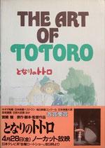 THE ART OF TOTORO 「となりのトトロ」(初版/アニメ/映画書)