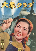 大衆クラブ(3月号/昭和24年)