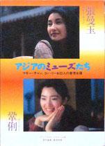 アジアのミューズたち(デラックスカラーシネアルバム88)