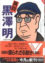 異説 黒澤明(文藝春秋ビジュアル版)(映画書)