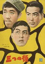 三つの顔/天下の若君漫遊記(パンフレット邦画)