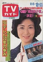 週刊TVガイド・北海道版(1055号・TV雑誌)