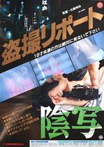 盗撮リポート 陰写(ピンク映画ポスター)