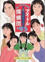 アイドル探偵団'93(最新アイドル1001人データ・ブック)