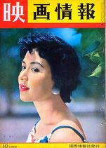 映画情報1958年10月号(表紙・叶順子/オードリー・ヘップバーン/雑誌)