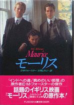 モーリス(映画書/原作)