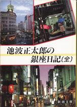 池波正太郎の銀座日記(全)(映画書)