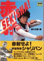 宇宙刑事シャリバン SEKISHA(赤射)(映画書)
