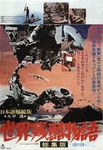 ヤコペッティの世界残酷物語(総集版)(テアトルポニー/チラシ洋画)