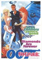 007ダイヤモンドは永遠に・日比谷映画劇場(洋画パンフレット)