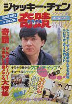 ジャッキー・チェン/奇跡(ミラクル)写真集(映画書)
