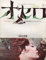 オセロ(ヒビヤみゆき座・イギリス映画/洋画パンフレット)