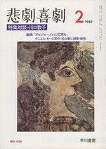 悲劇喜劇・2月号(特集対談・川口敦子)(NO・436/演劇雑誌)