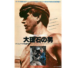 大理石の男(シネマアポロン/チラシ洋画)