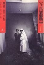写真装置・総合写真論(創刊~3号)3冊(雑誌)