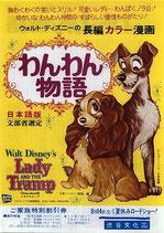 わんわん物語(チラシ洋画)