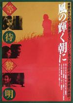 風の輝く朝に(海外映画ポスター)