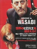 HIROSUE in WASABI(パーフェクトビジュアルブックわさび/映画書)