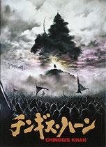 チンギス・ハーン(モンゴル映画/パンフレット)