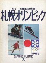 札幌オリンピック(邦画パンフレット)
