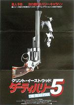 ダーティハリー5(映画プレスシート)