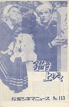 錨を上げて(アメリカ映画・松坂シネマ・ニュース/プログラム)