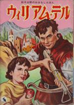 ウィリアム・テル(湯川久雄画/幼児絵本)