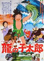 龍の子太郎(邦画ポスター)