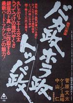 バカ政ホラ政トッパ政(活字のみ)(邦画ポスター)