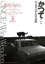 かつて…ヴィム・ヴェンダース写真展(札幌パルコ/写真展チラシ)