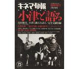 小津と語る(キネ旬臨時増刊号)(映画雑誌/映画書)