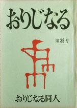 おりじなる(第38号・映画台本)