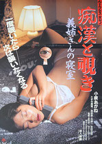痴漢と覗き 義姉さんの寝室(ピンク映画ポスター)