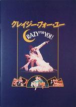 クレイジー・フォー・ユー(劇団四季1995年公演プログラム)