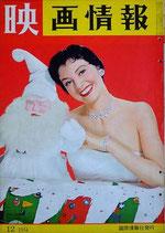 映画情報1954年12月号(表紙・シド・チャリシー/野添ひとみ/雑誌)