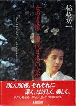 女の肖像・現代日本の女流100人(写真/映画書)
