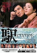 駅(STATION/邦画チラシ/阪急三宮)