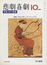 悲劇喜劇・10月号(特集・秋の随筆)(NO・444/演劇雑誌)