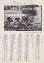 太平洋奇跡の作戦 キスカ(東宝プレスシート)